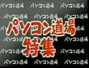 パソコンサンデー1988.3.27放送『パソコン道場 特集』