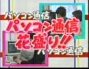 パソコンサンデー1988.4.10放送『パソコン通信花盛り!!』