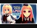 【第10回MMD杯本選遅刻】真冬のレアリス少女未遂【修正版】