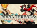 Rival Threads(ライバル・スレッズ) Last Class Heroes 開発画面