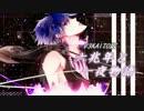 【V3KAITO】六兆年と一夜物語【V3版カバー