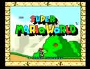 【兄妹で】SUPER MARIO WORLD その1 【実況】