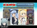 武装神姫 マスターのためのラジオです。第23回【13/03/04】