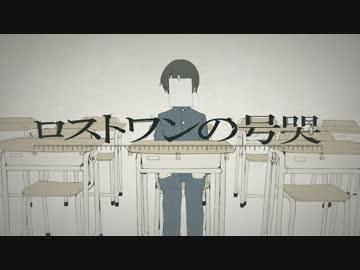 【鏡音リン】 ロストワンの号哭 【オリジナルPV付】
