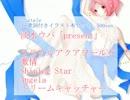 【UTAU】 aquatale / present 【淡水ウパ】