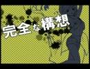【鏡音リン】 完全な構想 【オリジナル