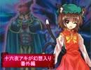 【東方遊戯王】十六夜アキが幻想入り 番外編その7