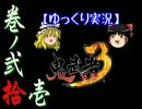 【ゆっくり実況】鬼武者3【巻ノ弐拾壱】