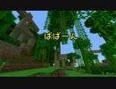 【minecraft】マイクラの車窓から part.3【マルチゆっくり実況】