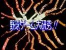 GTV ゲームテック・ビデオ 第05号 (1/2)