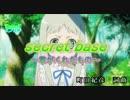 【ニコカラ】(あの花)secret base~君がく