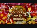 【DIVA F】鏡音八八花合戦 PV【フルHD】