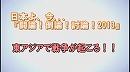 1/3【討論!】東アジアで戦争が起こる!![桜H25/3/9]