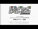 「ビビッドレッド・オペレーション」Blu-ray,DVD第2巻・特典CD