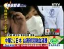 【WBC】台湾応援席に木村拓哉がいると騒ぐ