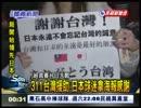 0308 FTV news1 311台灣援助 日本球迷拿海