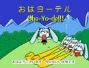 【初音ミク】 おはヨーデル (Oha-Yo-del!!)【Project DIVA Arcade 応募曲】