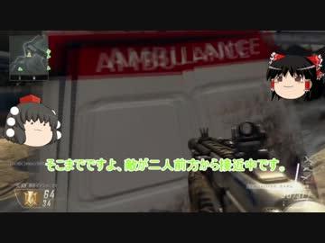 【CoD:BO2】絶対に死んではいけないBO2wwwww【ゆっくり実況(草)11 ...