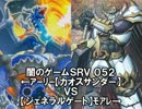 【遊戯王】駿河のどこかで闇のゲームしてみたSRV 052 thumbnail