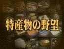 【信長の野望・革新PK】 特産物の野望 第十四話