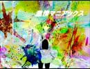 【GUMI】激情マニアックス【オリジナル曲】