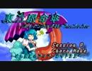 【東方卓遊戯】東方銀命傘 ~ 傘っ娘達のアリアンロッド2E 0 【Chara Ma...