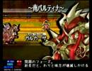 【TAS】ユグドラ・ユニオン(GBA) 5/11