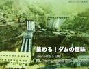 集める!ダムの趣味(ダム日和テレビアーカイブ #80 1/4)