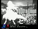 【TAS】ユグドラ・ユニオン(GBA) 9/11