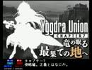 【TAS】ユグドラ・ユニオン(GBA) 10/11