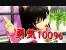 【響】‐歌姫楽園/勇気100%‐【ぬーぬー】