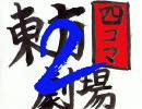 【手書き】 東方4コマ劇場2! ~愛と涙の少女たち~