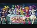 プリキュア映画カーニバル!2013春 番宣C