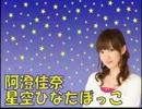 阿澄佳奈 星空ひなたぼっこ 第78回 [2013.