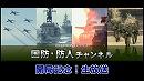 【無料】国防・防人チャンネル 開局記念!