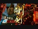 【戦国大戦】島津の剣に二の太刀は…その21【27国】