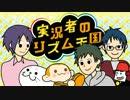 【リズム天国】みんな大好きノリ感ゲーム♪ ラジオ33