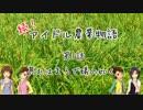 【Minecr@ft】続!アイドル農業物語 第1話【掘りまくれ!】