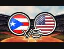 【WBC2013】2次ラウンドプール2 1回戦(マイアミ) プエルトリコ対アメリカ