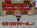 【Minecraft】Ver1.5での追加要素紹介~ア