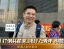 【新唐人】「打倒共産党」掲げた青年 拘禁