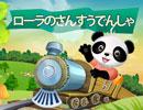 Nintendo 3DSダウンロード専用ソフト 『ローラのさんすうでん...