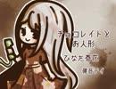 【健音テイ】チョコレイトとお人形【カバー】