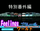 Feelingsプラレールワールド特別番外編「さようなら、東横線渋谷駅」