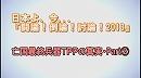 1/3【討論!】亡国最終兵器TPPの真実・Part2[桜H25/3/16]