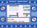 【実況】ポケットモンスター青 part40