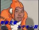 野獣先輩エテモン説.D-3