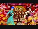 【DIVA-F PV】 鏡音八八花合戦 【MEIKO&KAITO】