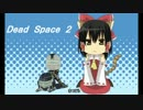Survival of 霊夢[DEAD SPACE 2]二十七日目