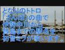 初音ミクが「さんぽ」の曲で伊勢中川から賢島までの駅名を歌います。